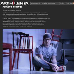 AUGUST на archilenta.ru