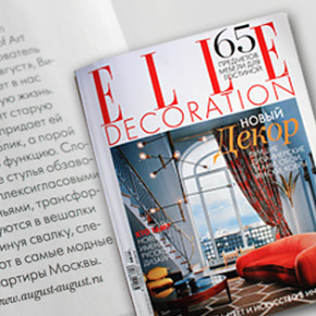 Журнал ELLE DECORATION