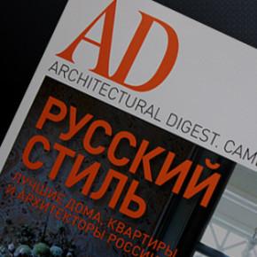 Журнал AD