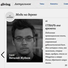 Статья о коллекции UТВАРЬ на сайте 4living.ru