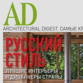 AUGUST в проекте Жени Ждановой.