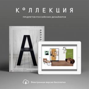 """Альманах """"КОЛЛЕКЦИЯ""""."""