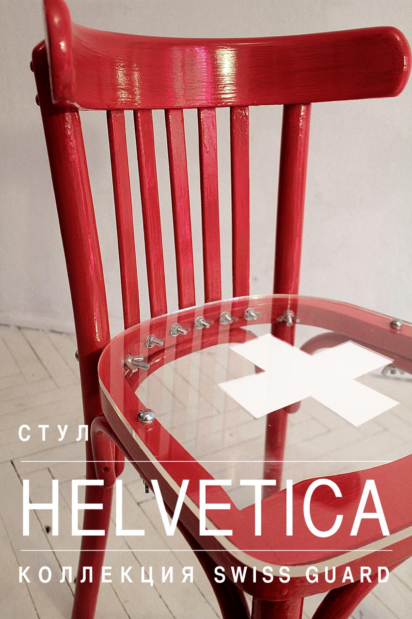 august_helvetica_7