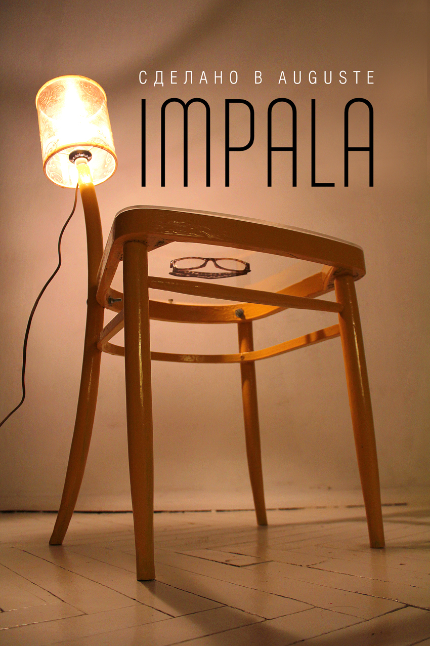 august_impala_cover