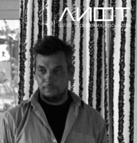 """Арт-пятница с Виталием Жуйковым, в Штабе Городских Проектов """"ЛИФТ""""."""