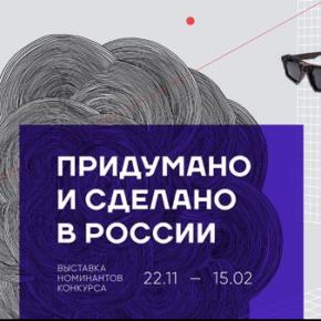 Конкурс «ПРИДУМАНО И СДЕЛАНО В РОССИИ».